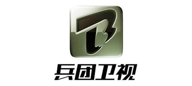 【中国】兵团卫视台 BTZXTV 在线直播收看