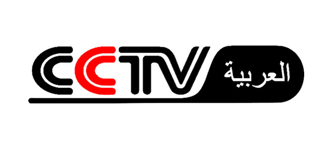 【中国】央视阿拉伯语台 CCTV-ARABIC 在线直播收看