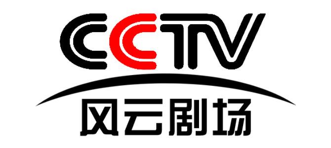 【中国】央视风云剧场台 CCTV 在线直播收看