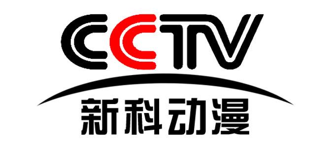 【中国】央视新科动漫台 CCTV 在线直播收看
