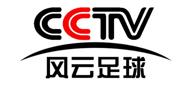 【中国】央视风云足球台 CCTV 在线直播收看