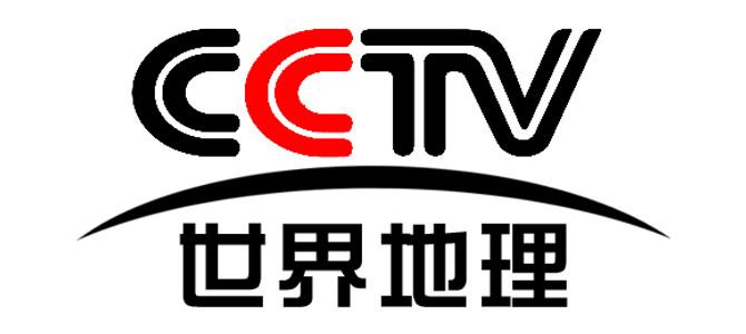 【中国】央视世界地理台 CCTV 在线直播收看