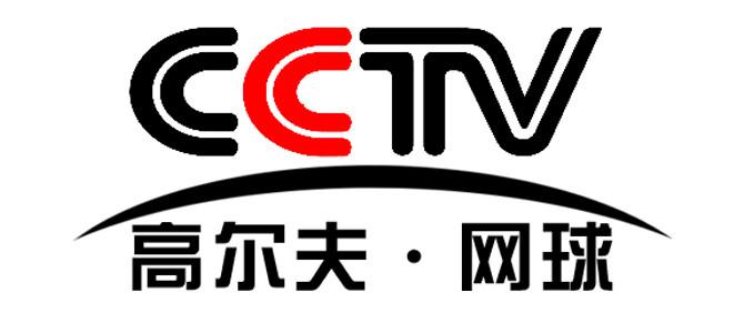 【中国】央视高尔夫网球台 CCTV 在线直播收看