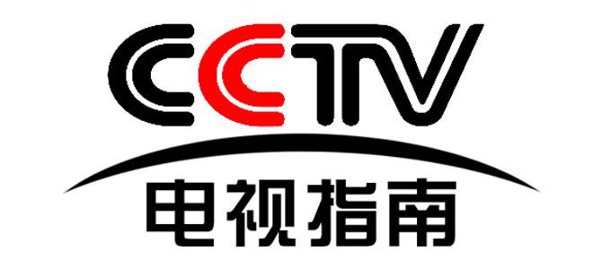 【中国】央视电视指南台 CCTV 在线直播收看