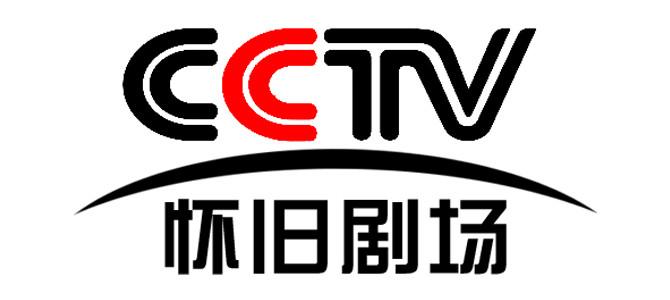 【中国】央视怀旧剧场台 CCTV 在线直播收看