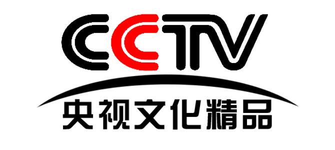 【中国】央视文化精品台 CCTV 在线直播收看