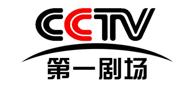【中国】央视第一剧场台 CCTV 在线直播收看