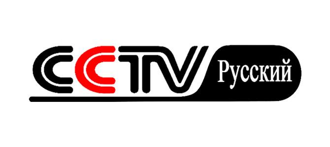 【中国】央视俄语台 CCTV-RUSSIAN 在线直播收看