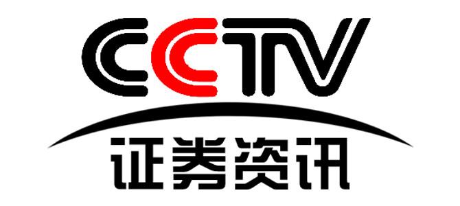 【中国】央视证券资讯台 CCTV 在线直播收看