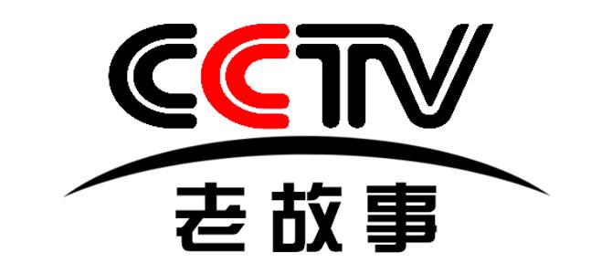【中国】央视老故事台 CCTV 在线直播收看