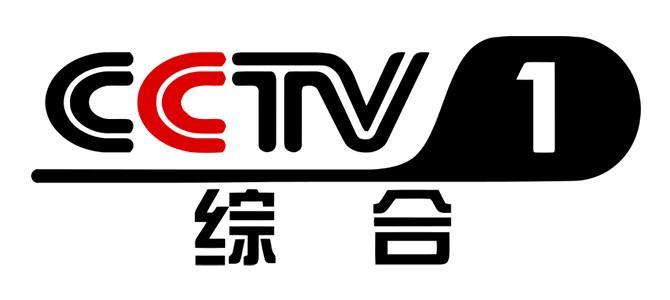 【中国】央视综合频道 CCTV1 在线直播收看