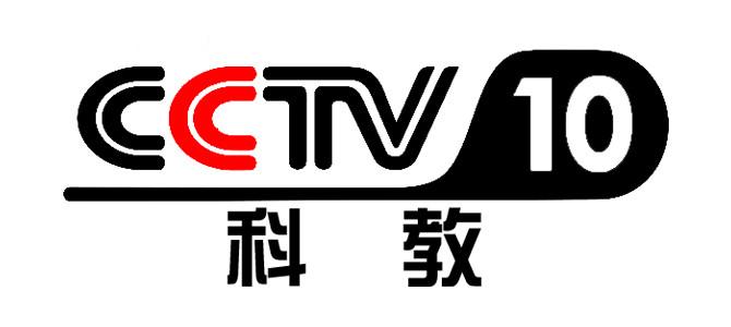 【中国】央视科教台 CCTV10 在线直播收看