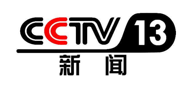 【中国】央视新闻台 CCTV13 在线直播收看