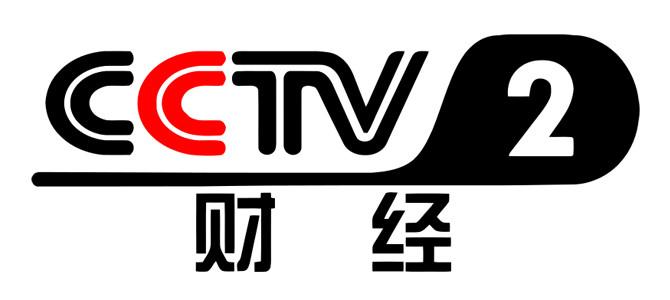 【中国】央视财经频道 CCTV2 在线直播收看