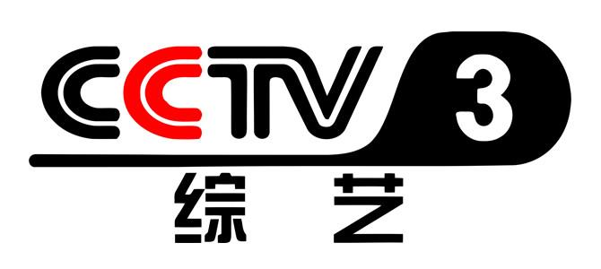 【中国】央视综艺频道 CCTV3 在线直播收看