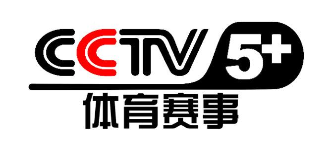 【中国】央视体育赛事台 CCTV5+ 在线直播收看