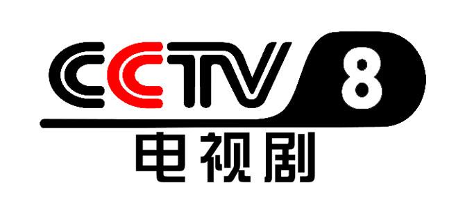 【中国】央视电视剧台 CCTV8 在线直播收看