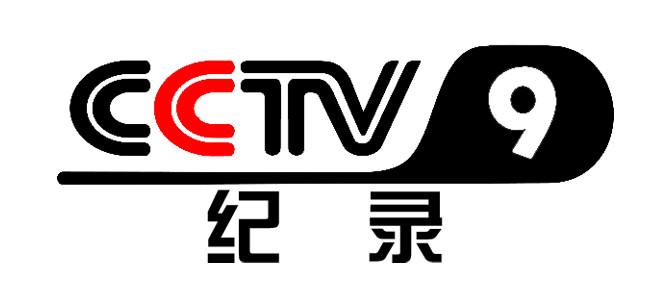 【中国】央视纪录台 CCTV9 在线直播收看