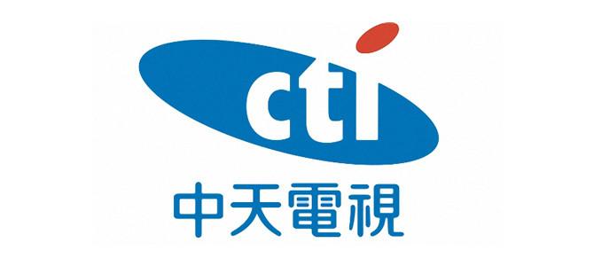 【台湾】中天新闻台 CTI NEWS 在线直播收看