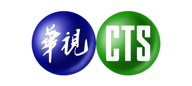 【台湾】华视无线台 CTS 在线直播收看
