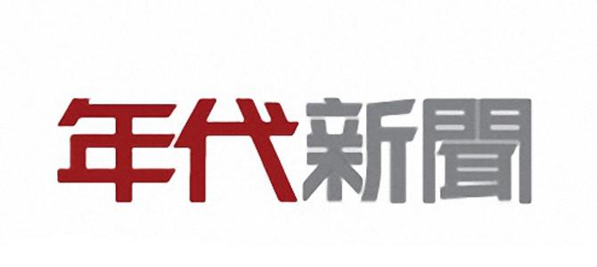 【台湾】年代新闻台 ERA NEWS 在线直播收看