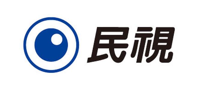 【台湾】民视无线台 FTV 在线直播收看