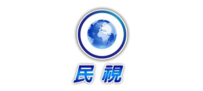 【台湾】民视新闻台 FTVNEWS 在线直播收看
