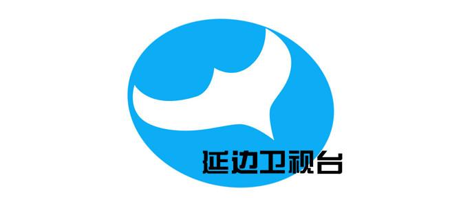 【中国】延边卫视台 IYBTV 在线直播收看