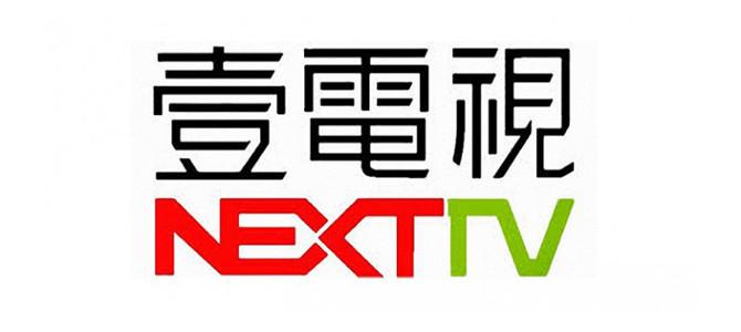 【台湾】壹电视新闻台 Next TV 在线直播收看