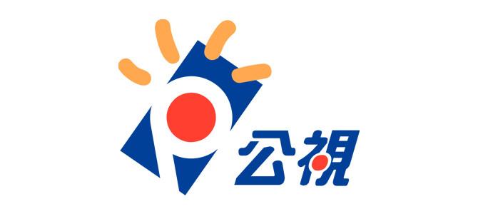 【台湾】公视无线台 PTS 在线直播收看