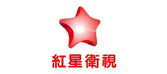 【香港】红星卫视台 REDSTAR 在线直播收看