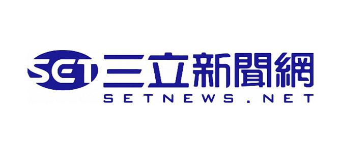 【台湾】三立新闻台 SETN 在线直播收看