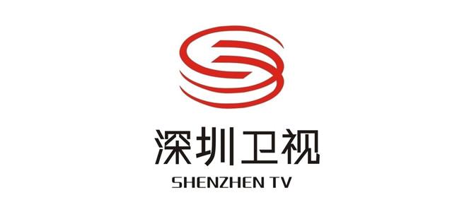 【中国】深圳卫视台 SZTV 在线直播收看
