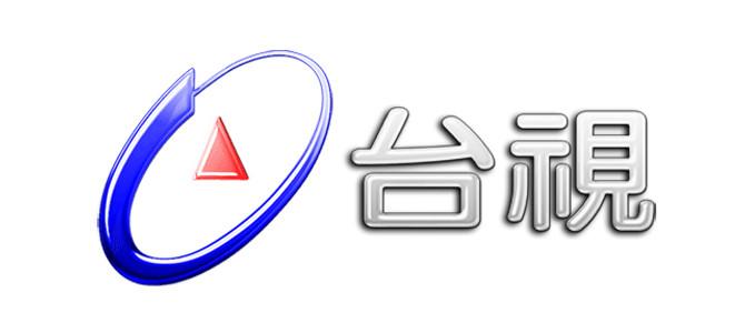 【台湾】台视无线台 TTV 在线直播收看