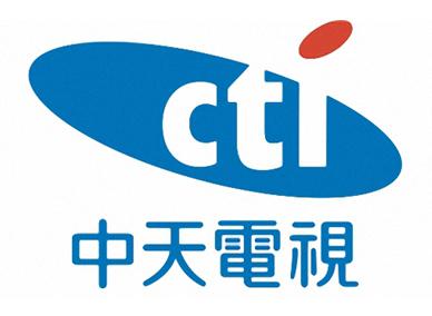 【台湾】中天综合台CtiTV在线直播收看