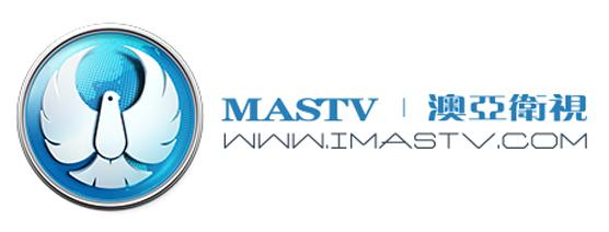 【澳门】澳亚卫视台MASTV 在线直播收看