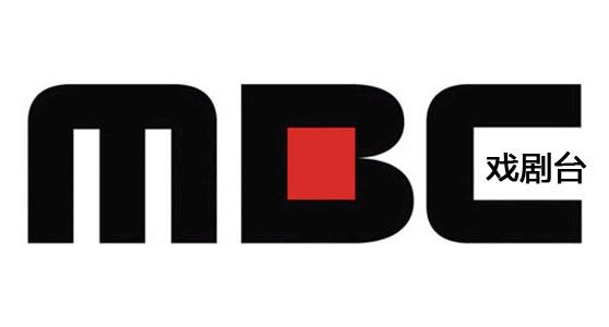 【韩国】MBC戏剧台在线直播收看