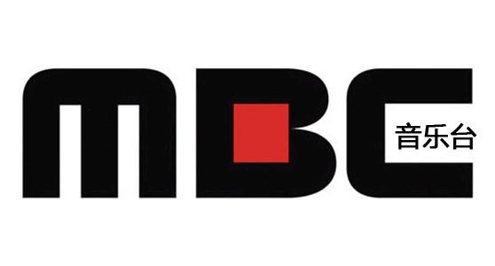 【韩国】MBC音乐台在线直播收看