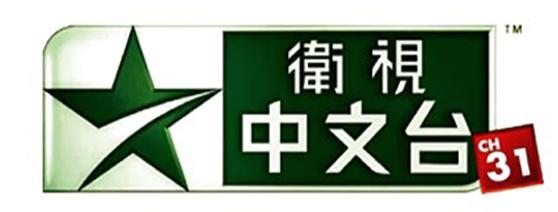 【台湾】卫视中文台 STAR Chinese在线直播收看