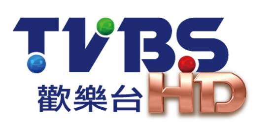 【台湾】TVBS-G欢乐台在线直播收看