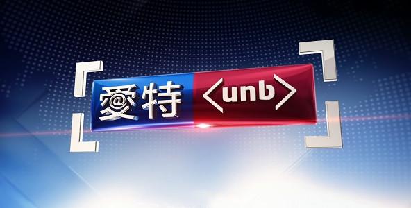 【香港】亚洲联合卫视台 UNBTV 在线直播收看
