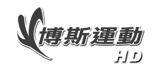【台湾】博斯运动台在线直播收看