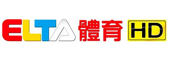 【台湾】爱尔达体育台ELTA Sports在线直播收看