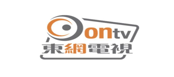 【香港】东网电视 ontv 在线直播收看