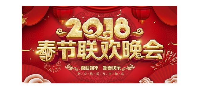 【娱乐】2018 中国央视春晚表演节目在线直播 Live